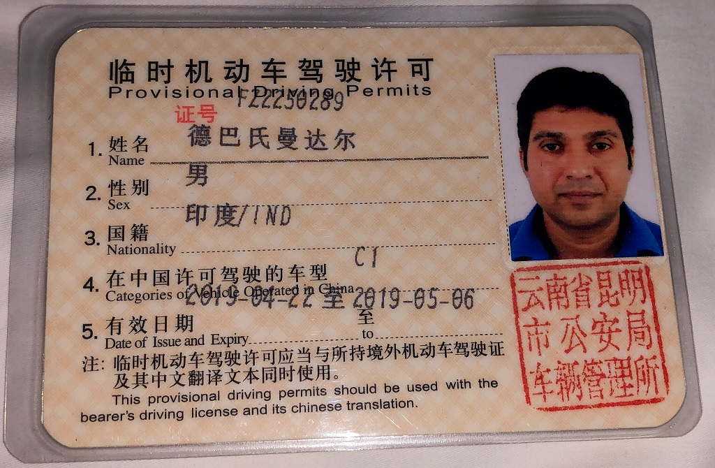 Chinese Driving Permit from Kunming